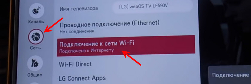 Подключение к Wi-Fi роутеру на LG Smart TV webOS