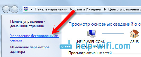 Список всех Wi-Fi сетей в Windows
