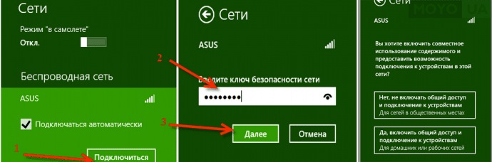 включаем Wi-Fi на Windows 8-8.1