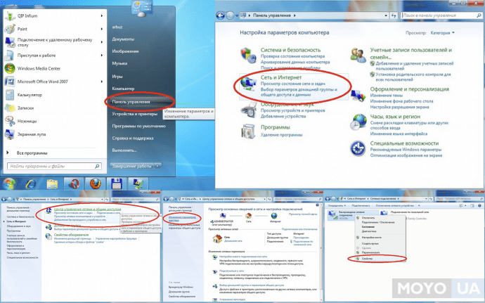 включаем WI-FI на ноутбуке с Windows 7