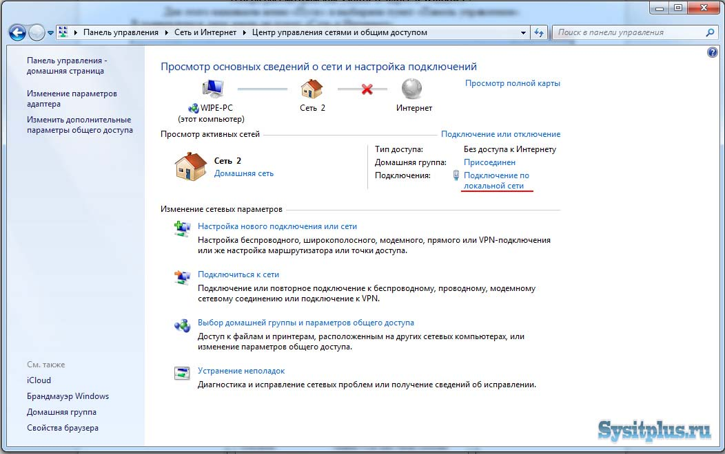 Меню подключение по локальной сети windows 7