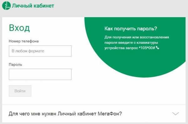 Как узнать на кого оформлен номер телефона теле2 онлайн