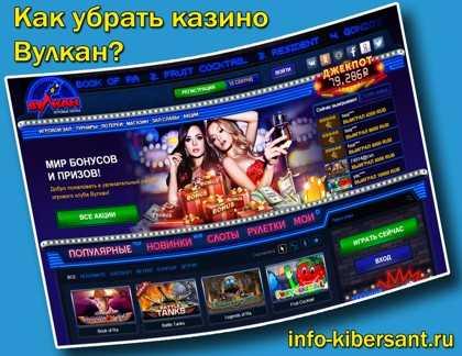 Всплывает окно с казино вулкан как убрать игровые автоматы в покер онлайн бесплатно